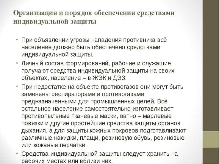 Организация и порядок обеспечения средствами индивидуальной защиты При объявл...