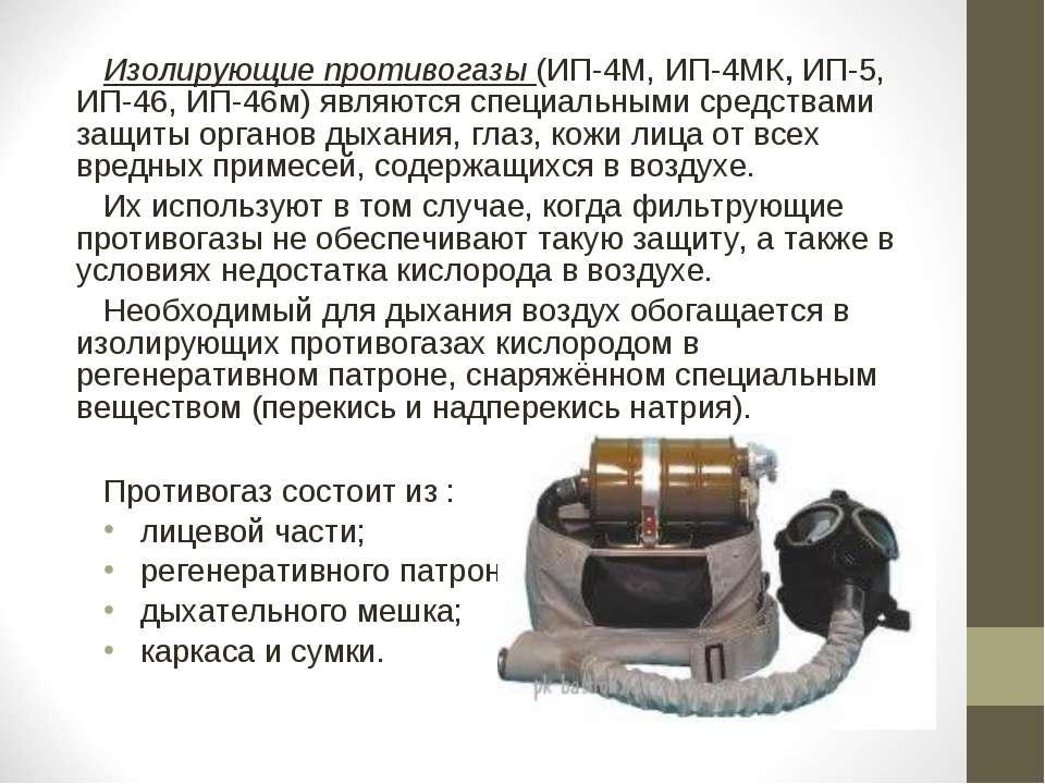 Изолирующие противогазы (ИП-4М, ИП-4МК, ИП-5, ИП-46, ИП-46м) являются специал...