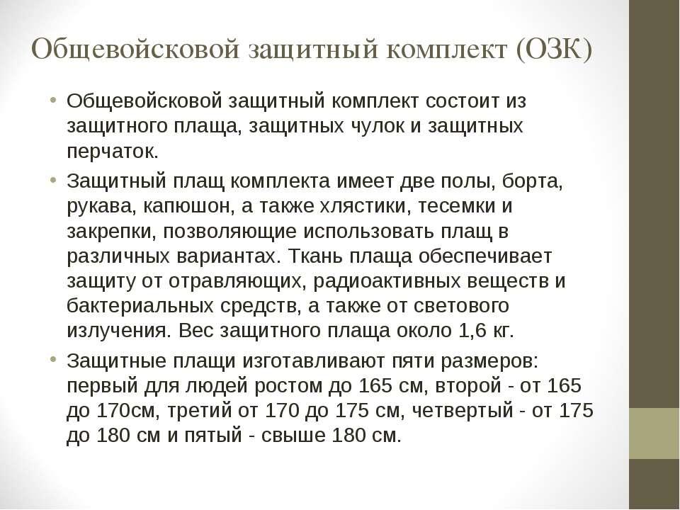Общевойсковой защитный комплект (ОЗК) Общевойсковой защитный комплект состоит...