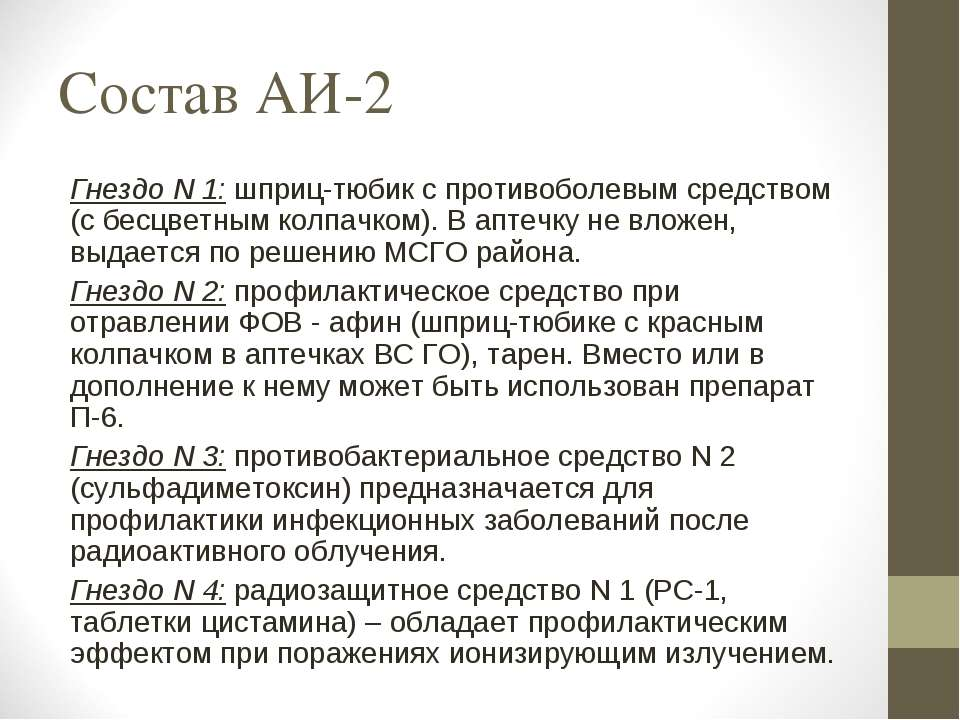Состав АИ-2 Гнездо N 1: шприц-тюбик с противоболевым средством (с бесцветным ...