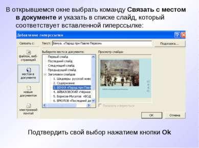 В открывшемся окне выбрать команду Связать с местом в документе и указать в с...