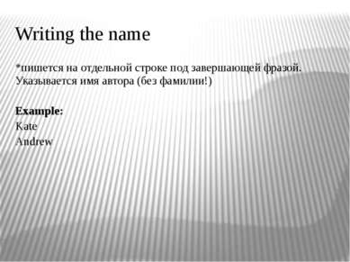 Writing the name *пишется на отдельной строке под завершающей фразой. Указыва...