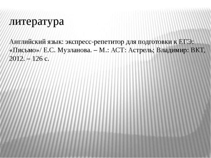 литература Английский язык: экспресс-репетитор для подготовки к ЕГЭ: «Письмо»...
