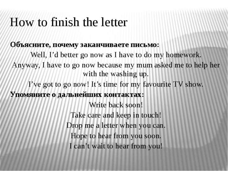 How to finish the letter Объясните, почему заканчиваете письмо: Well, I'd bet...