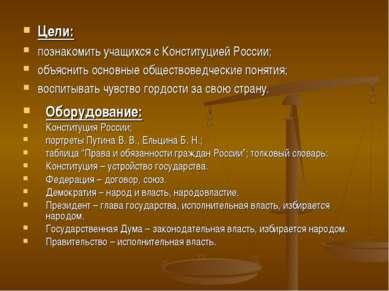 Оборудование: Конституция России; портреты Путина В. В., Ельцина Б. Н.; табли...