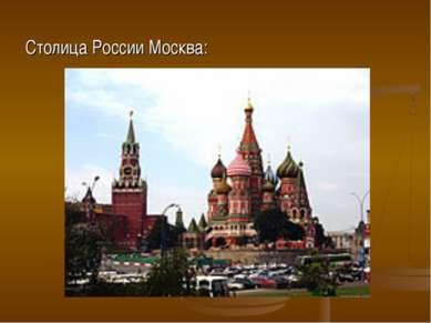 Столица России Москва: