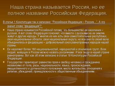 Наша страна называется Россия, но ее полное название Российская Федерация. В ...