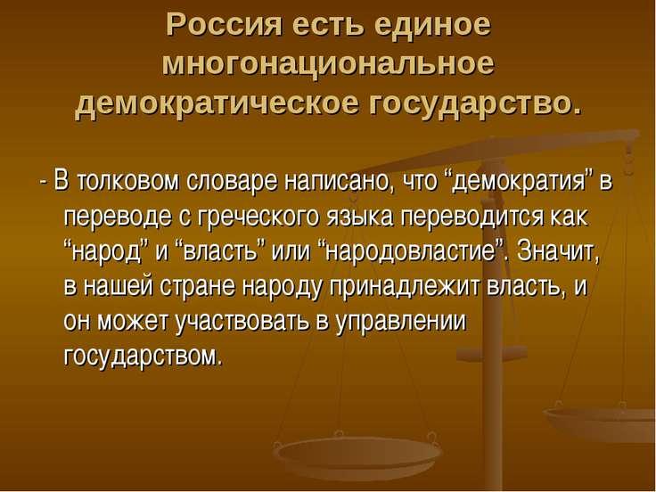Россия есть единое многонациональное демократическое государство. - В толково...