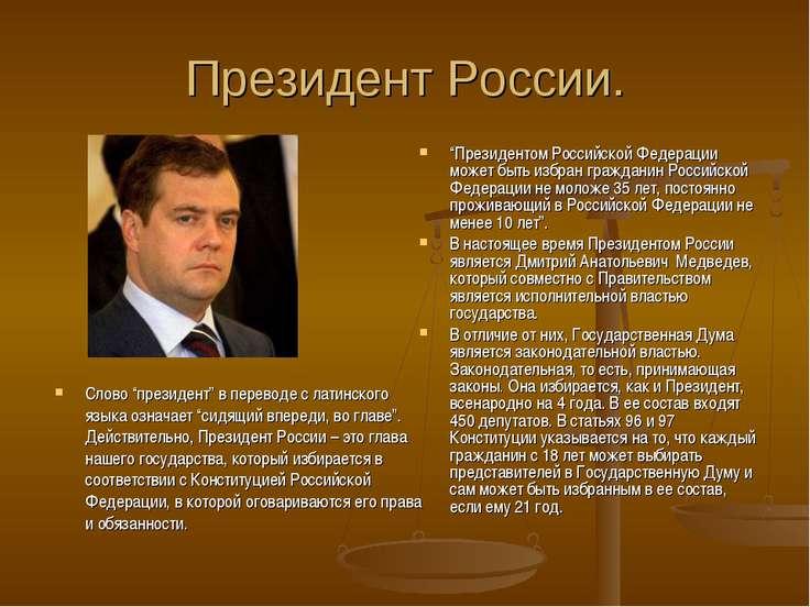 """Президент России. """"Президентом Российской Федерации может быть избран граждан..."""
