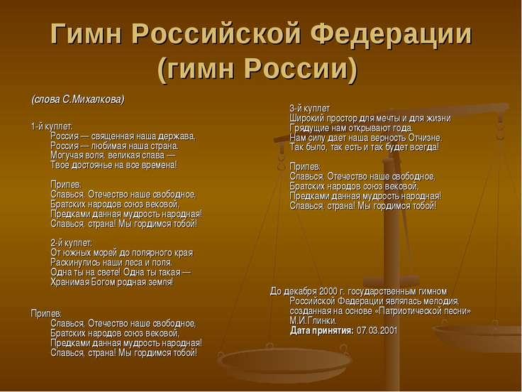 Гимн Российской Федерации (гимн России) (слова С.Михалкова) 1-й куплет: Росси...