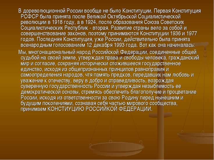 В дореволюционной России вообще не было Конституции. Первая Конституция РСФСР...