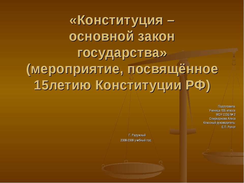 «Конституция – основной закон государства» (мероприятие, посвящённое 15летию ...
