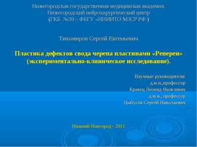 Нижегородская государственная медицинская академия. Нижегородский нейрохирург...