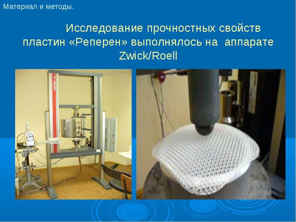 Исследование прочностных свойств пластин «Реперен» выполнялось на аппарате Zw...
