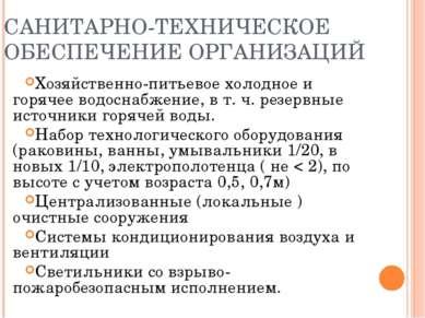 САНИТАРНО-ТЕХНИЧЕСКОЕ ОБЕСПЕЧЕНИЕ ОРГАНИЗАЦИЙ Хозяйственно-питьевое холодное ...