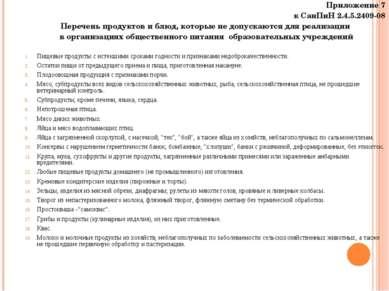 Приложение 7 к СанПиН 2.4.5.2409-08 Перечень продуктов и блюд, которые не доп...