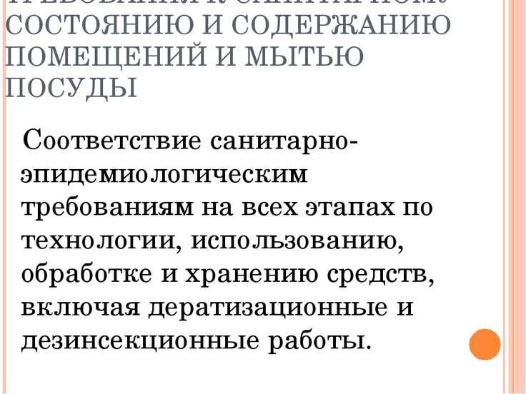 ТРЕБОВАНИЯ К САНИТАРНОМУ СОСТОЯНИЮ И СОДЕРЖАНИЮ ПОМЕЩЕНИЙ И МЫТЬЮ ПОСУДЫ Соот...