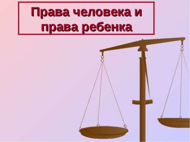 Права человека и права ребенка