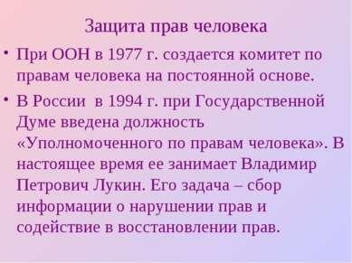Защита прав человека При ООН в 1977 г. создается комитет по правам человека н...