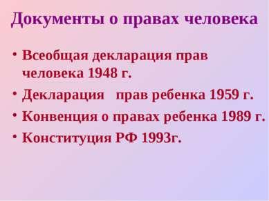 Документы о правах человека Всеобщая декларация прав человека 1948 г. Деклара...