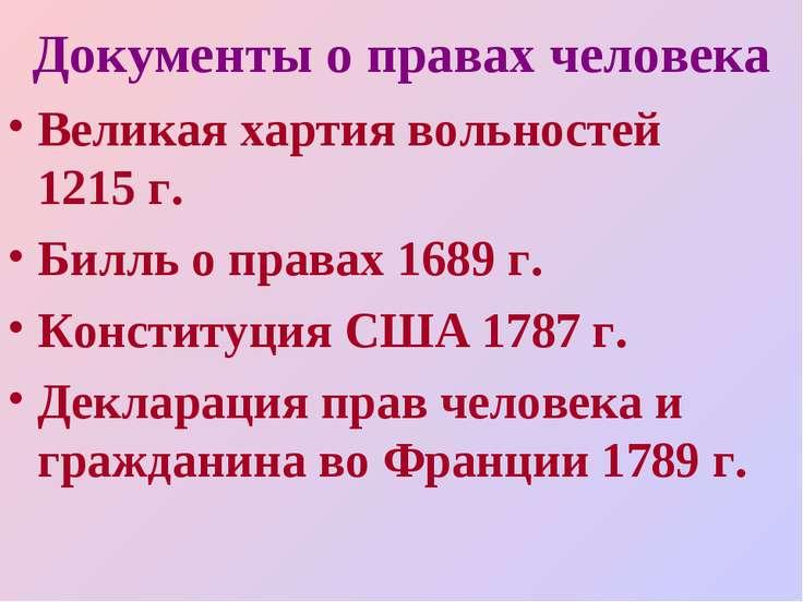 Документы о правах человека Великая хартия вольностей 1215 г. Билль о правах ...