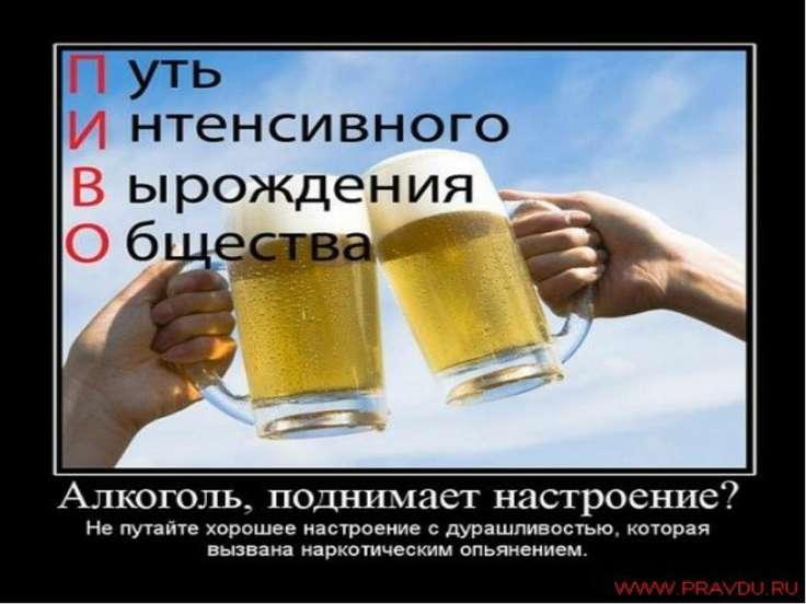 Эйфорию, возникающую при приёме спиртных изделий, многие исследователи припис...