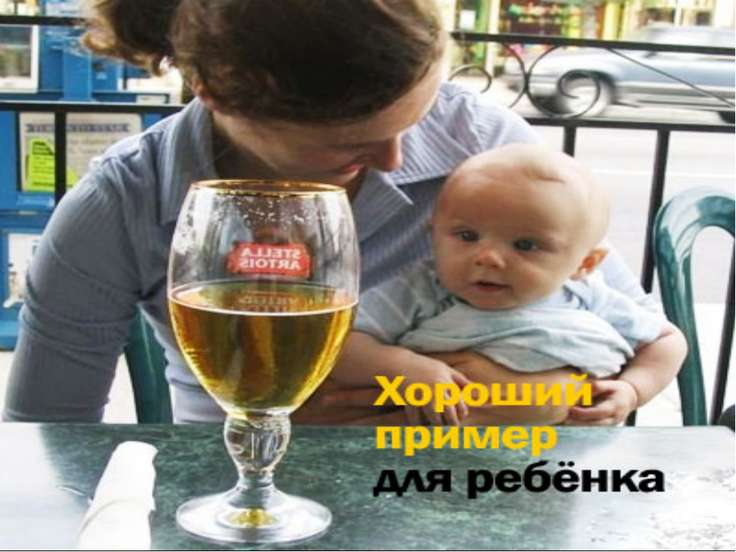 У здорового ребёнка не может быть влечения к спиртному. Напротив, вкус и запа...
