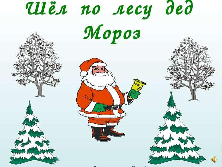 Шёл по лесу дед Мороз Зинаида Александрова