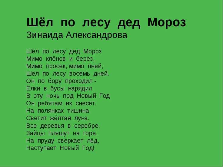 Шёл по лесу дед Мороз Зинаида Александрова Шёл по лесу дед Мороз Мимо клёнов ...