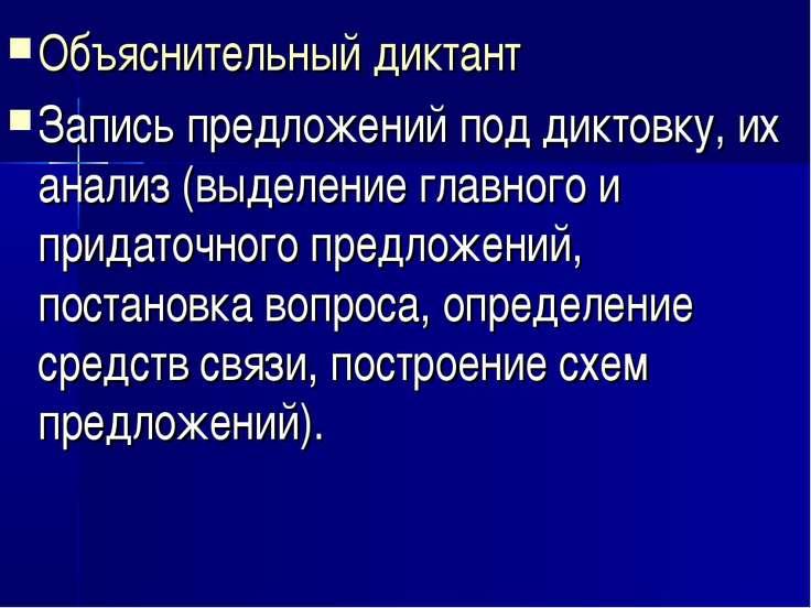 Объяснительный диктант Запись предложений под диктовку, их анализ (выделение ...