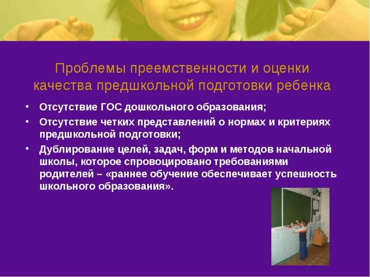 Проблемы преемственности и оценки качества предшкольной подготовки ребенка От...
