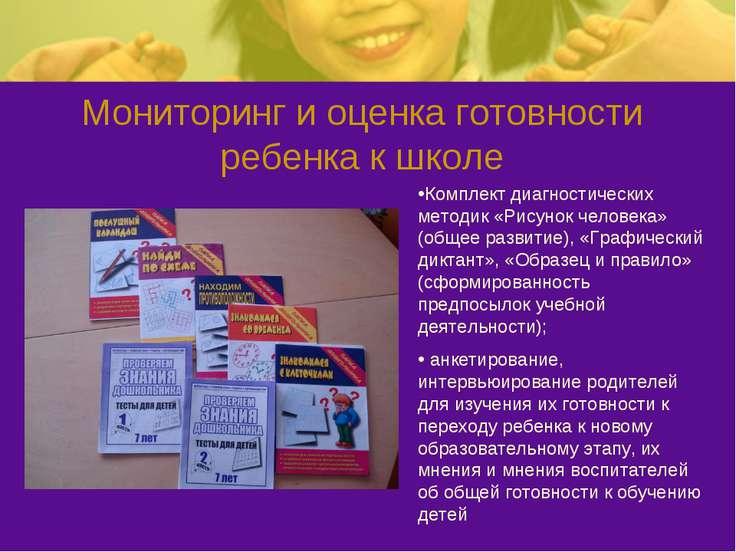 Мониторинг и оценка готовности ребенка к школе Комплект диагностических метод...