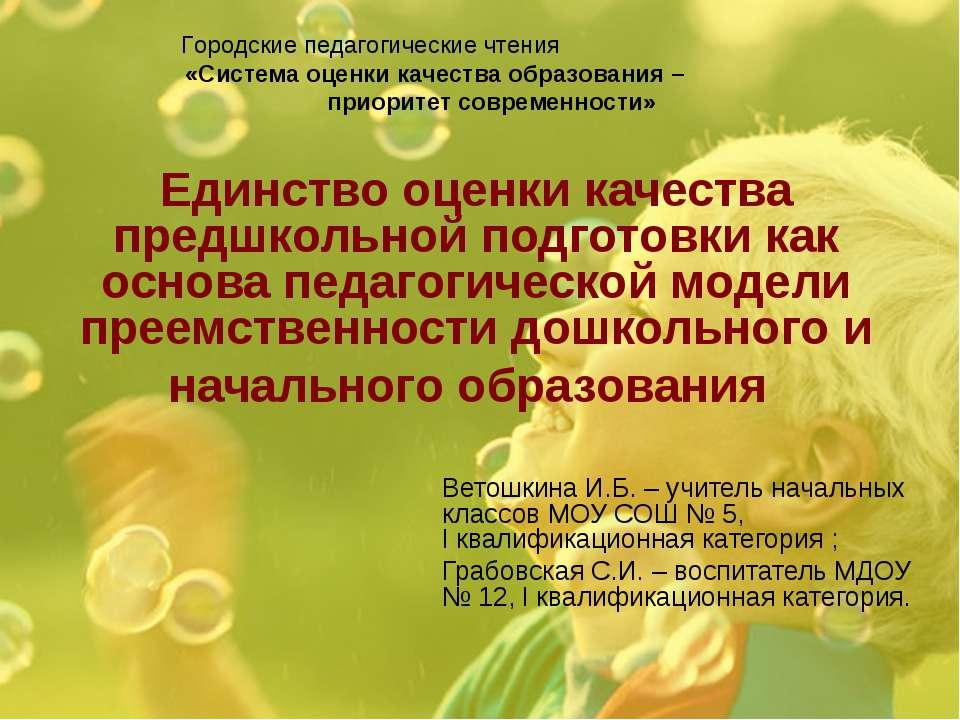 Единство оценки качества предшкольной подготовки как основа педагогической мо...