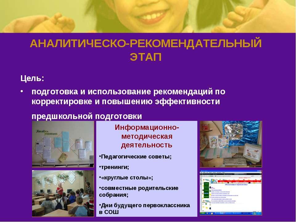 АНАЛИТИЧЕСКО-РЕКОМЕНДАТЕЛЬНЫЙ ЭТАП Цель: подготовка и использование рекоменда...