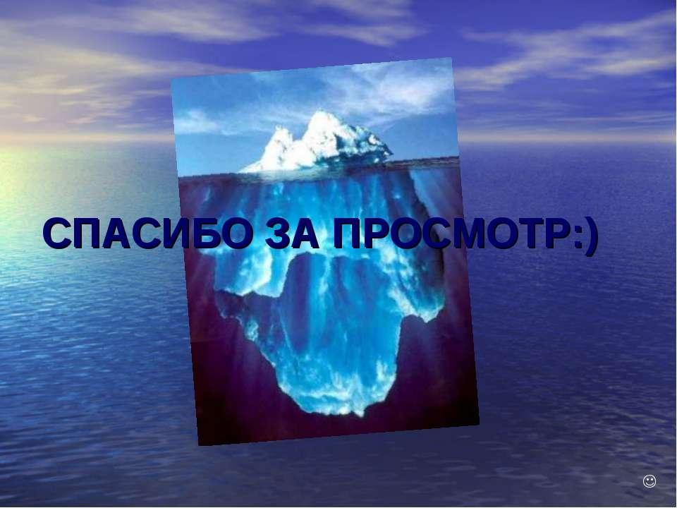 СПАСИБО ЗА ПРОСМОТР:)