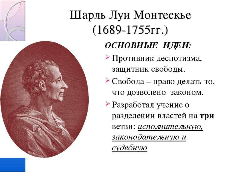 Шарль Луи Монтескье (1689-1755гг.) ОСНОВНЫЕ ИДЕИ: Противник деспотизма, защит...