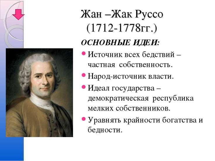 Жан –Жак Руссо (1712-1778гг.) ОСНОВНЫЕ ИДЕИ: Источник всех бедствий –частная ...