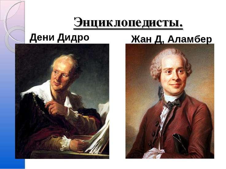 Энциклопедисты. Дени Дидро Жан Д, Аламбер