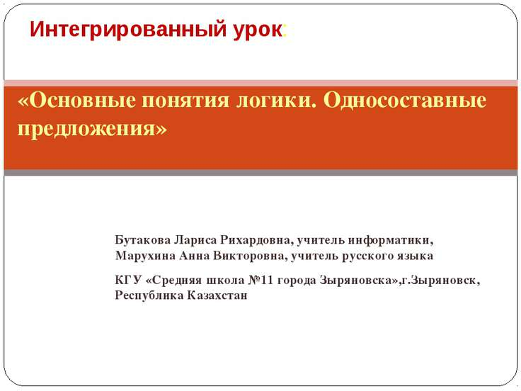«Основные понятия логики. Односоставные предложения» Бутакова Лариса Рихардов...