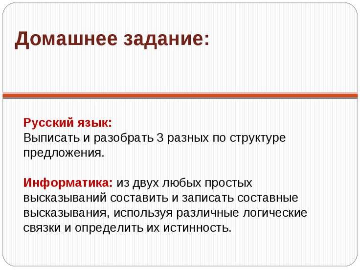 Домашнее задание: Русский язык: Выписать и разобрать 3 разных по структуре пр...