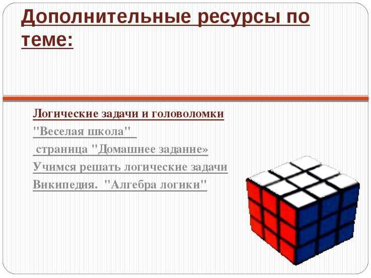 """Дополнительные ресурсы по теме: Логические задачи и головоломки """"Веселая школ..."""
