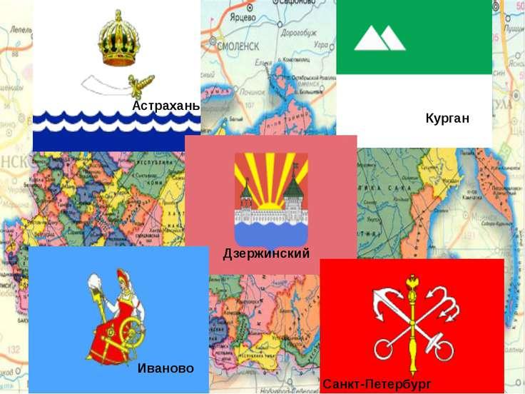 Дзержинский Астрахань Иваново Курган Санкт-Петербург