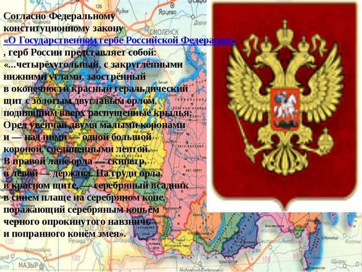 Согласно Федеральному конституционному закону «ОГосударственном гербе Россий...