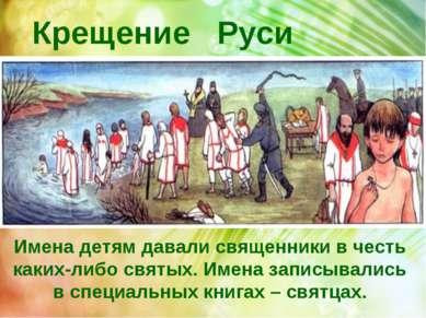 Крещение Руси Имена детям давали священники в честь каких-либо святых. Имена ...