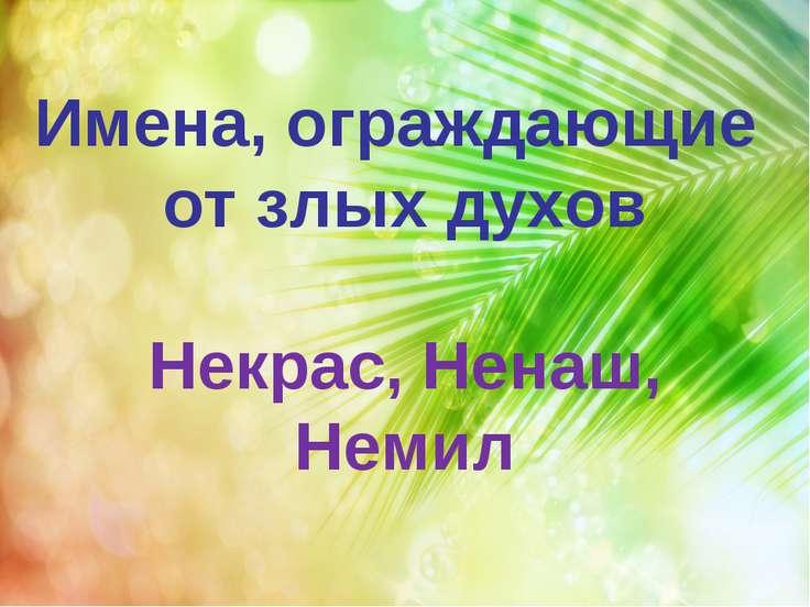 Имена, ограждающие от злых духов Некрас, Ненаш, Немил