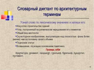 * Словарный диктант по архитектурным терминам Узнай слово по лексическому зна...
