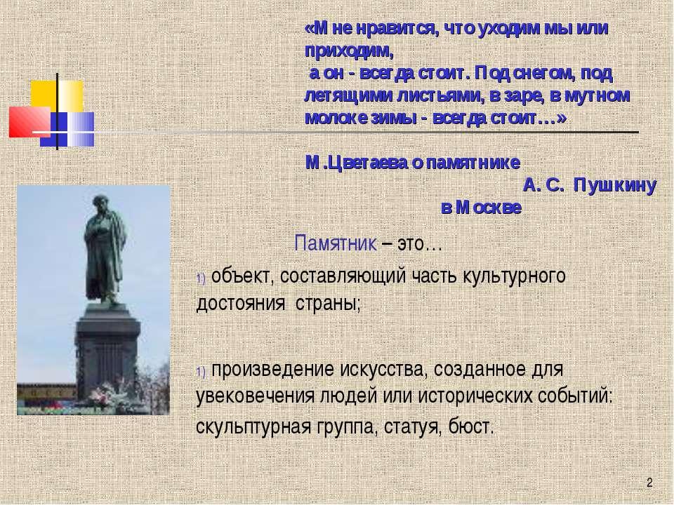 * Памятник – это… объект, составляющий часть культурного достояния страны; пр...