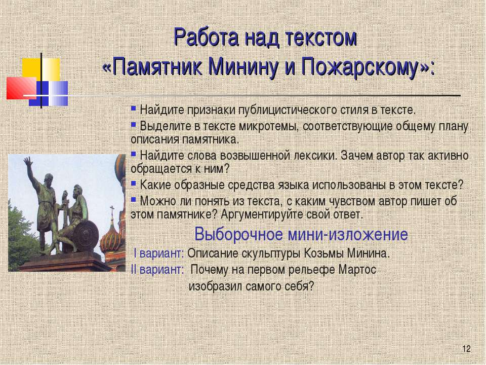 * Работа над текстом «Памятник Минину и Пожарскому»: Найдите признаки публици...