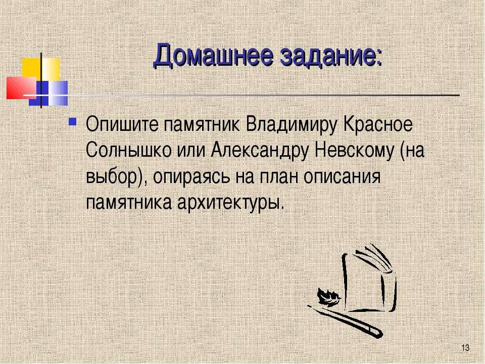 * Домашнее задание: Опишите памятник Владимиру Красное Солнышко или Александр...