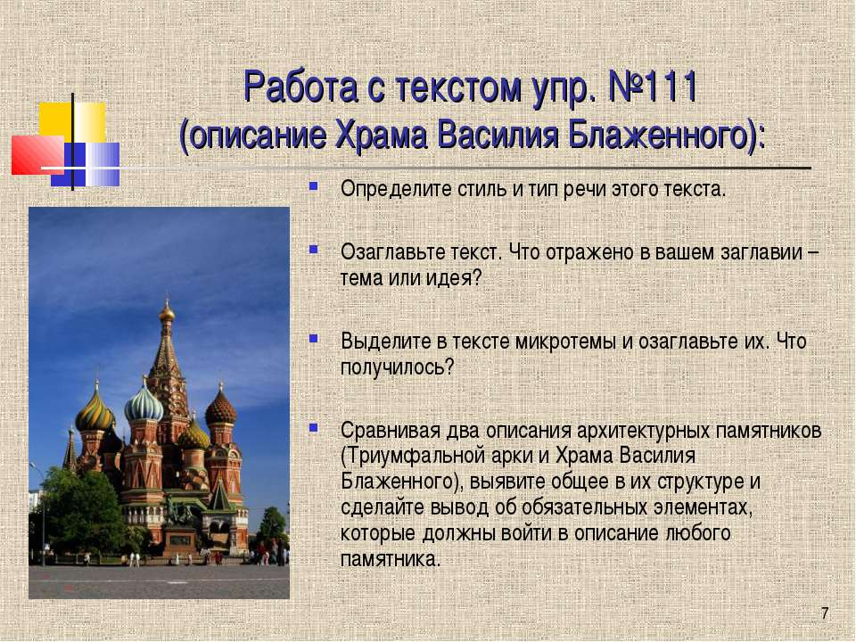 * Работа с текстом упр. №111 (описание Храма Василия Блаженного): Определите ...
